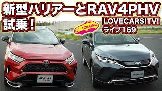 ついに試乗!大人の新型ハリアーと超速RAV4PHVに驚く! LOVECARS!TV!LIVE!169