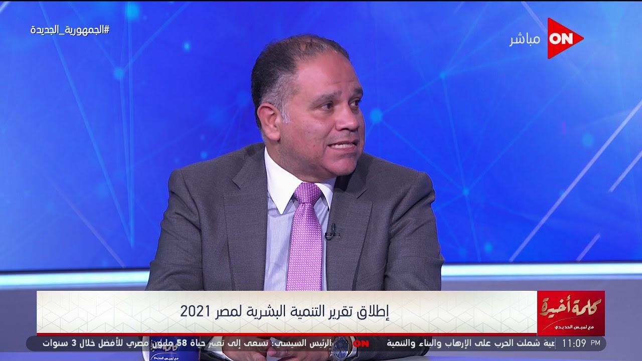 كلمة أخيرة - إيه اللي وقفت قدامه في تقرير التنمية البشرية؟.. د. خالد زكريا يجيب  - 00:53-2021 / 9 / 15