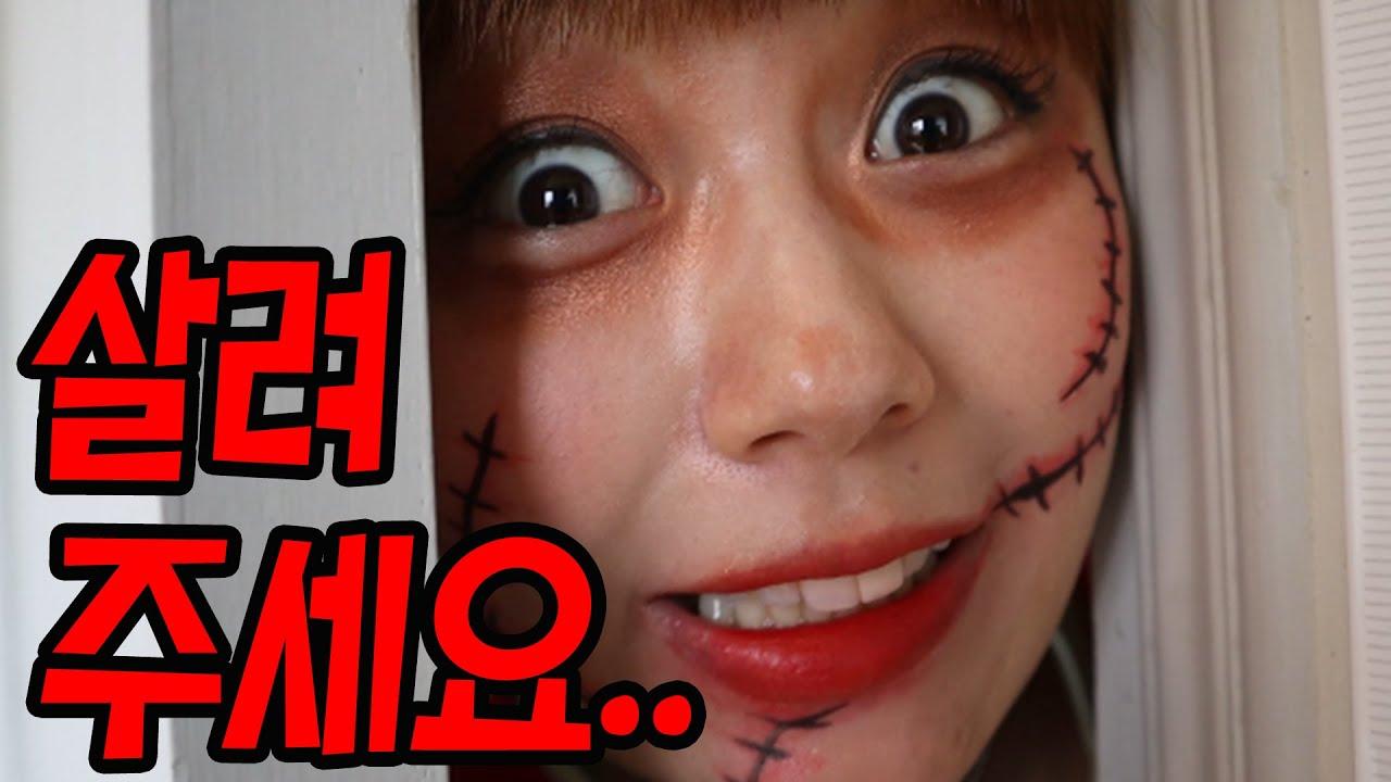 죽을뻔 했습니다.. 공포영화 함부로 보지마세요...(ft.공포영화 리액션)/Korean Couple Horror Movie Reaction