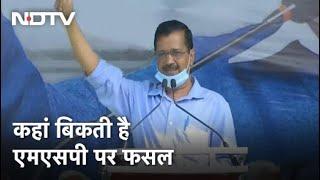 Arvind Kejriwal बोले, किसानों की मांगों के आगे सरकार को झुकना ही होगा