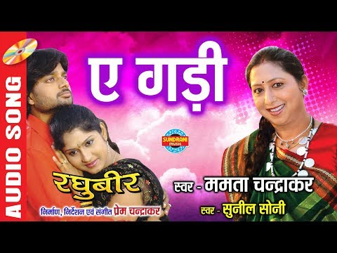 Ae Gadi - ए गड़ी | Raghubeer - रघुबीर | CG Movie Song | Director By Prem Chandrakar