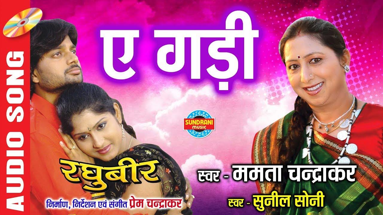 Download Ae Gadi - ए गड़ी | Raghubeer - रघुबीर | CG Movie Song | Director By Prem Chandrakar