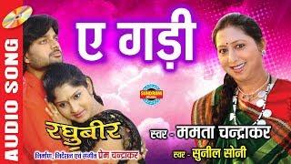Ae Gadi - ए गड़ी | Raghubeer - रघुबीर | CG Movie Song | Director By Prem Chandrakar