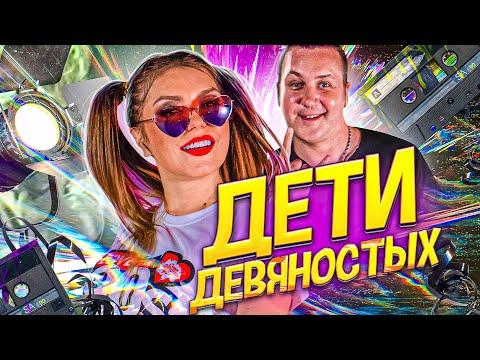 Оксана Почепа (Акула) и Илья Зудин (Динамит) - Дети девяностых