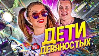 Смотреть клип Оксана Почепа И Илья Зудин - Дети Девяностых