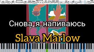 SLAVA MARLOW - СНОВА Я НАПИВАЮСЬ (кавер на пианино + ноты) видео