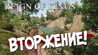 Reign of Kings - Вторжение! #2