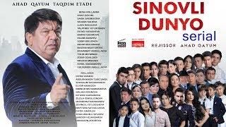 Sinovli dunyo (o'zbek serial) | Синовли дунё (узбек сериал) 6-qism