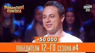 +50 000   Фолловеры в бабушкином твиттере   победители 12 го сезона   Рассмеши Комика #4