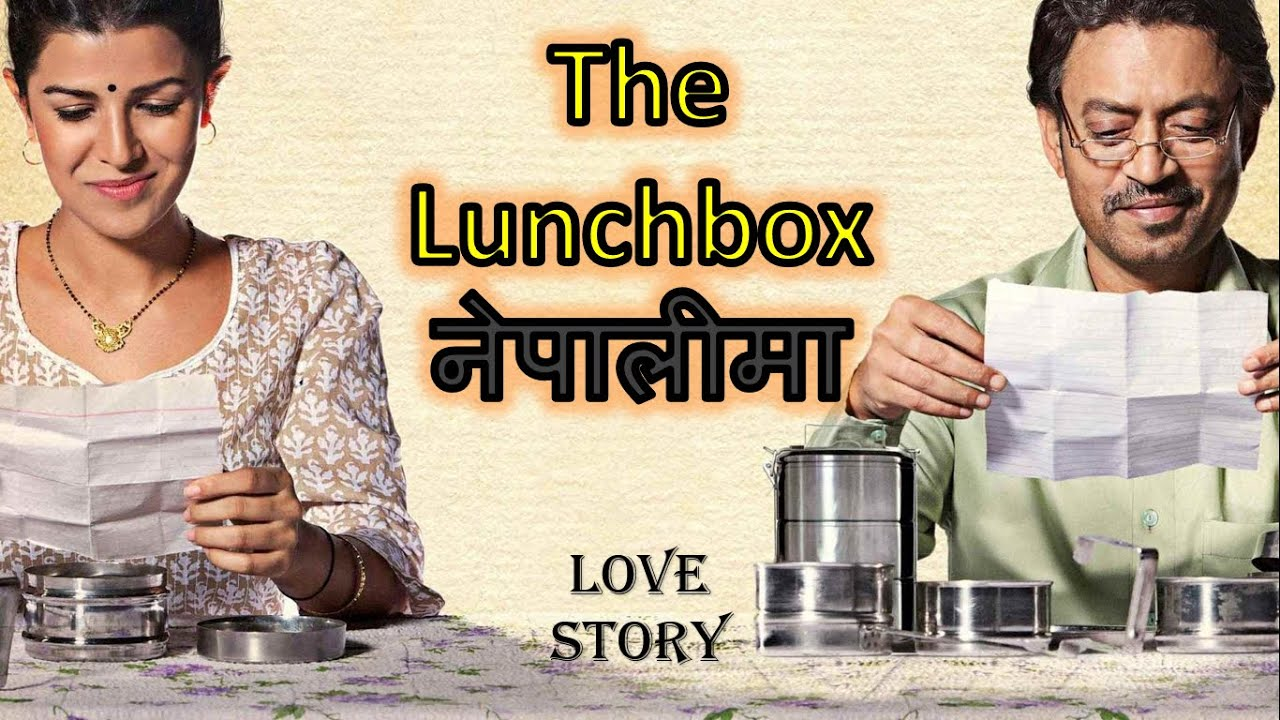 Download The lunchbox full movie || Explain in Nepali || The LunchBox ending Explain || Cinepal