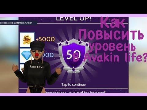 Как повысить уровень в Avakin life/Lissa play