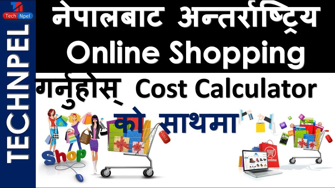 Online Shopping In Nepal Alibaba E Commerce In Nepal Cost Calculators On Iwishbag Com Youtube They span 40 categories, including machinery, consumer electronics, apparel, and home and garden. online shopping in nepal alibaba e commerce in nepal cost calculators on iwishbag com