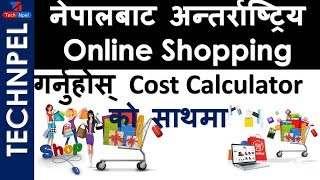 Online Shopping in Nepal-Alibaba E-commerce in Nepal / Cost Calculators on iwishbag.com