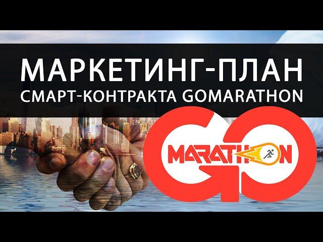 Маркетинг-план смарт-контракта GoMarathon