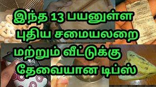 13 புதிய useful kitchen tips//really useful tips in Tamil//very useful new kitchen tips