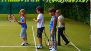 Детский теннис.  TennisVIP.ru +7(963)6397137. Уроки тенниса.(, 2012-06-02T15:29:04.000Z)