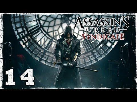 Смотреть прохождение игры [Xbox One] Assassin's Creed Syndicate. #14: Мастер стэлса.