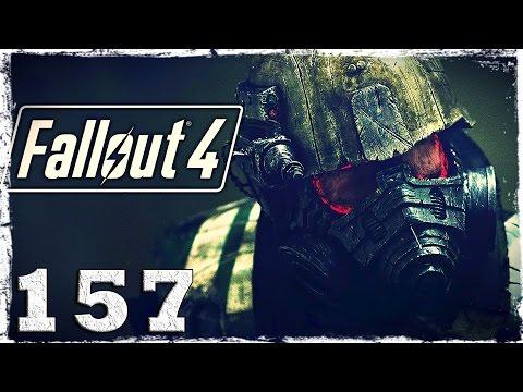 Смотреть прохождение игры Fallout 4. #157: БКОАНТОЛО.