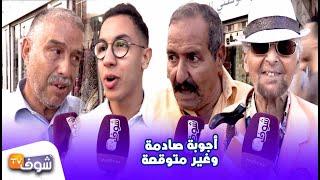 أجوبة صادمة .. من بعد التعديل الحكومي الجديد شوفو شنو قالو المغاربة على انتظاراتهم من الحكومة