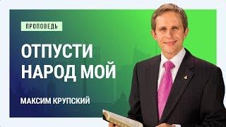 Отпусти народ Мой | Богослужение в храме на Подоле [32/14]