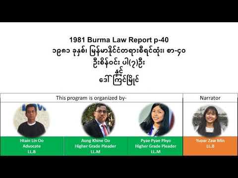 1981 Burma Law Report  p.40 ၁၉၈၁ ခုနှစ်၊ မြန်မာနိုင်ငံတရားစီရင်ထုံး၊ စာ-၄၀