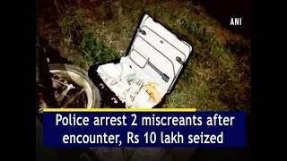Police arrest 2 miscreants after encounter, Rs 10 lakh seized - Uttar Pradesh #News
