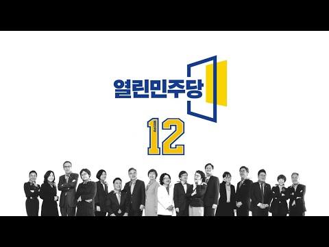열린민주당 TV 광고 영상 공개