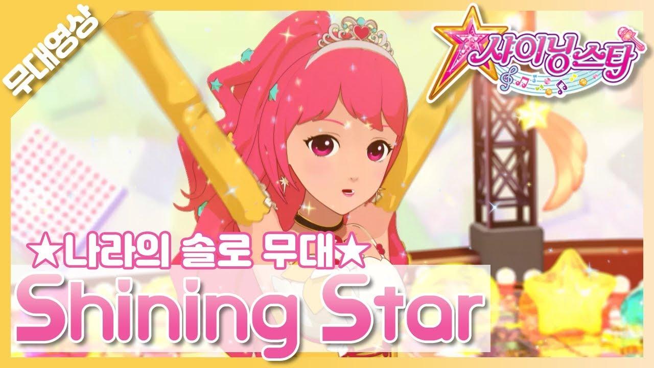 Musiques de Shining Star