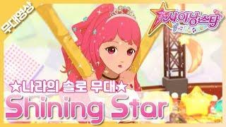 [MV] 나라 - ShiningStar|Nara - ShiningStar|SM Rookies