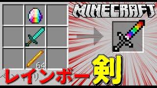 [マインクラフト] 超高コストのレインボー剣 [マイクラ mod紹介] thumbnail