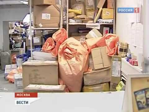 EMS Почта РФ - ФГУП Почта России: как доставляют почту, бандероли и посылки!