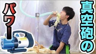 真空砲で麺を吸ったら速さはどのくらい出るのか!?【世界最速】 thumbnail