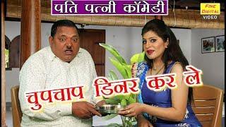 चुपचाप डिनर कर ले (पति पत्नी कॉमेडी) - Haryanvi Comedy   Pati Patni   Jhandu   Funny Video 2019