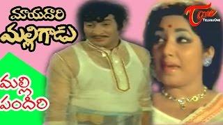 Mayadari Malligadu Songs - Malle Pandiri - Krishna - Manjula