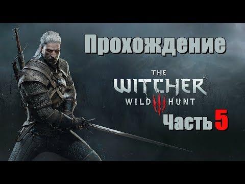 [Первое прохождение] Ведьмак 3: Дикая охота [Макс.Сложность] [Часть5]