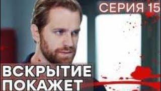 🔪 Сериал ВСКРЫТИЕ ПОКАЖЕТ - 1 сезон - 15 СЕРИЯ