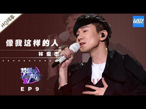 [ 纯享 ] 林俊杰《像我这样的人》《梦想的声音3》EP9 20181221  /浙江卫视官方音乐HD/