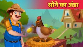 सोने का अंडा | Hindi Kahani Baccho Ke Liye | Moral Stories In Hindi | Hindi Stories by Baby Hazel