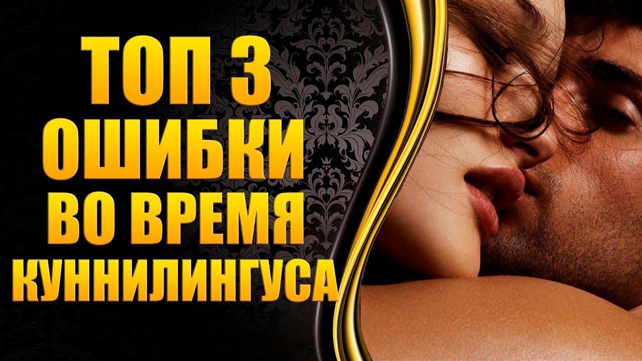 Секреты куннилингуса во время секса видео