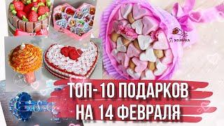 10 идей оригинальных подарков на 14 февраля. DIY. Что подарить на день влюблённых?