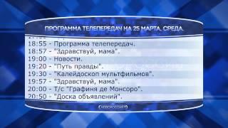 Программа телепередач на 25 марта 2015 года