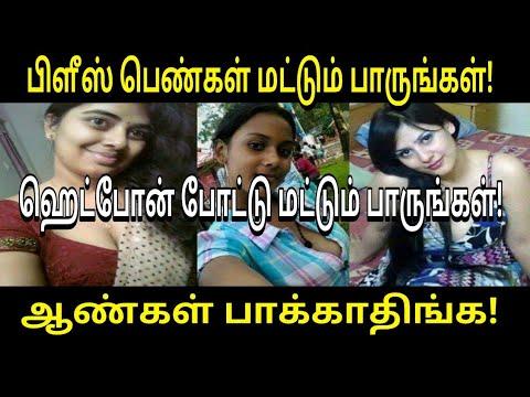 தனியாக இருக்கும் போது மட்டும் பாருங்கள்! | Tamil Trending News | Tamil Viral Video | Tamil Video