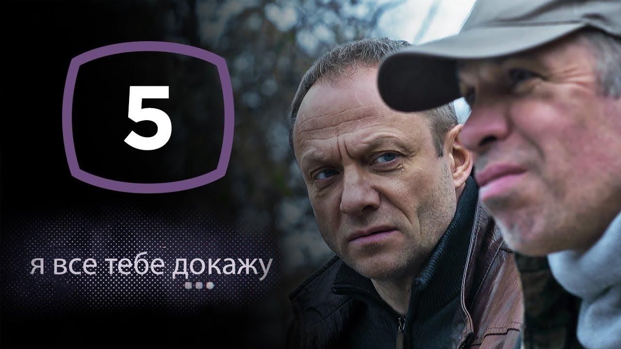 Сериал Я все тебе докажу: Серия 5 | ДЕТЕКТИВ 2020 - YouTube