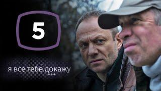 Сериал Я все тебе докажу: Серия 5   ДЕТЕКТИВ 2020