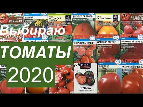 Томаты 2020г. Выбираю семена. Средний Урал. Часть 2.