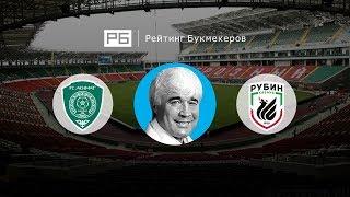 Прогноз и ставки Евгения Ловчева: «Ахмат» – «Рубин»