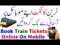 How to Book Train Tickets Online On Mobile in Pakistan