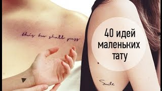 Мама не узнает: 40 идей маленьких тату