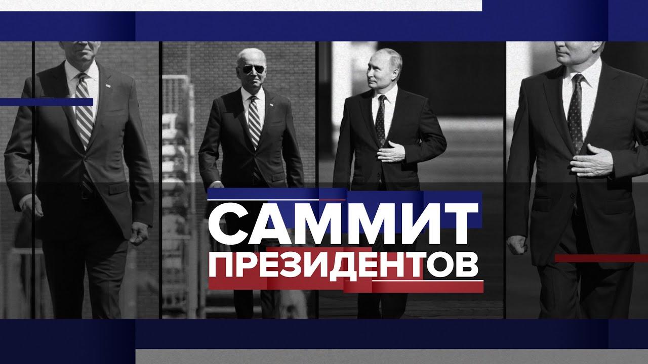 Главное о предстоящих переговорах Владимира Путина и Джо Байдена