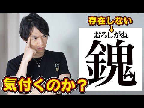 【ドッキリ】東大クイズ王なら存在しない漢字に気づくのか
